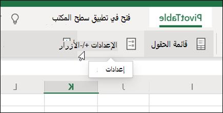 زر الإعدادات بعلامة التبويب PivotTable في Excel على الويب