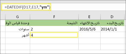 "=DATEDIF(D17,E17,""ym"") والنتيجة: 4"