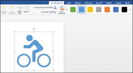"""معرض """"الأنماط"""" مع تطبيق نمط ازرق فاتح علي رسم دراجة"""