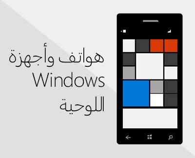 Office والبريد الإلكتروني على هواتف Windows
