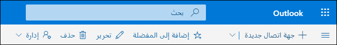 لقطة شاشة تعرض الخيارات المتوفرة ضمن شريط أوامر الأشخاص، بما في ذلك جهة اتصال جديدة, تحرير, حذف, إضافة إلى المفضلة والإدارة.
