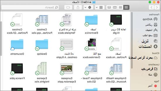 لقطة شاشة لتكامل «الباحث» على جهاز Mac مع تراكبات الملفات المزامَنة
