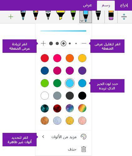 خيارات لون و# عرض الحد في OneNote for Windows 10 ب# الحبر