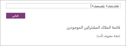 """اكتب اسماء مالكي المساعد ل# اضافه الي """"دفتر ملاحظات فريق العمل""""."""