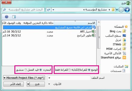 """مربع الحوار """"فتح"""" يعرض ملفات project web app"""
