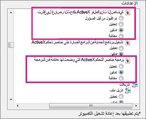 السماح بتحميل عناصر تحكم ActiveX وتشغيلها في Internet Explorer
