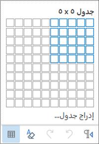 شبكه الجدول في Outlook علي الويب.