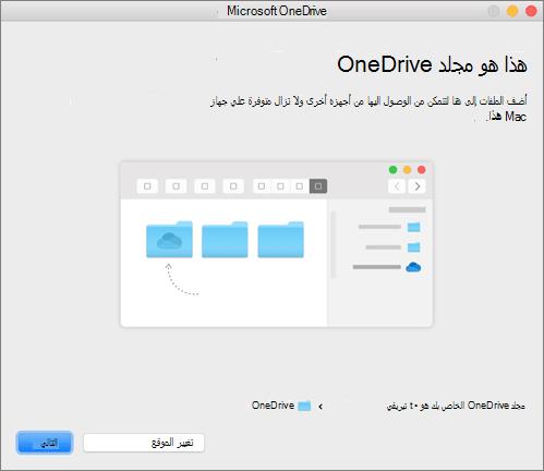 لقطة شاشة لصفحة «هذا هو مجلد OneDrive» في المعالج «مرحباً بك في OneDrive» في جهاز Mac