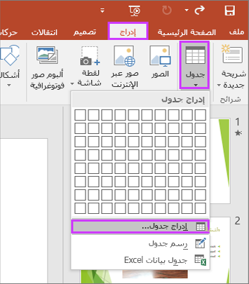 """إظهار الخيار """"جدول"""" في علامة التبويب """"إدراج"""" على الشريط في PowerPoint"""