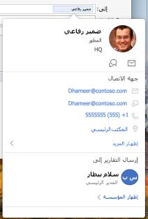 بطاقه جهه الاتصال في تقويم Outlook