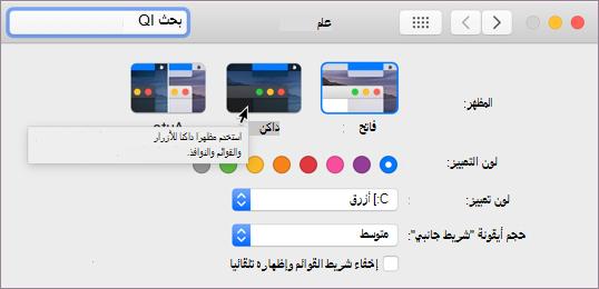 إعداد الوضع الداكن ل macOS