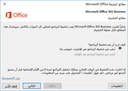 إظهار معالج التنشيط في Office 365 Business