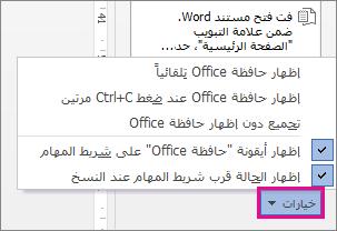 خيارات الحافظة في Word 2013