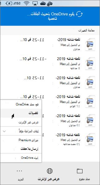لقطة شاشة لإعداد تفضيلات OneDrive الشحصية