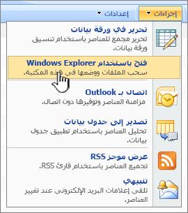 الفتح في مستكشف Windows خيار القائمه ضمن اجراءات