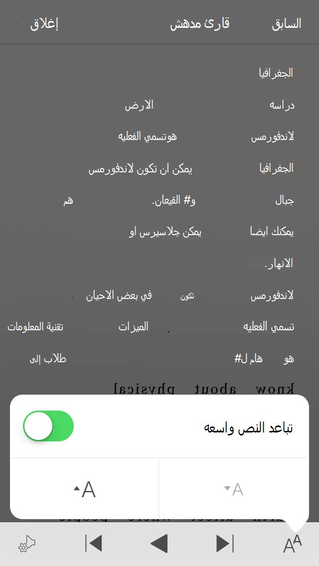 لقطه شاشه ل# زر التبديل الاعداد تباعد النص واسعه Office Lens.
