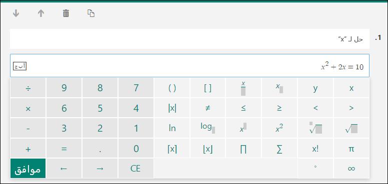 لوحه المفاتيح الرياضيه ل# الصيغ الرياضيه