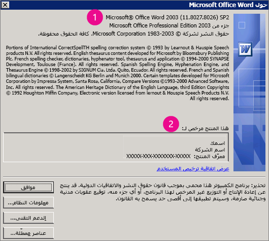 "النافذة ""حول Microsoft Office Word 2003"""