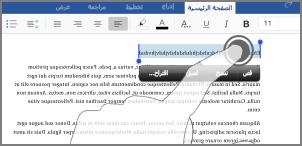 اضغط ضغطاً مزدوجاً على كلمة لتحديدها ثم قم ببدء تشغيل القائمة Edit (تحرير)