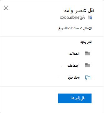 لقطه شاشه لنقل ملف من OneDrive for Business إلى موقع SharePoint