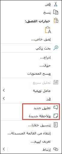 صورة لقائمة سياق النقر بزر الماوس الأيمن على Excel