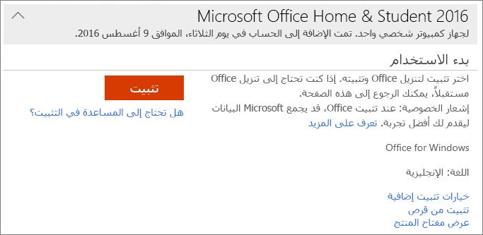 """إظهار الارتباط """"عرض مفتاح المنتج"""" لتثبيت Office لمرة واحدة"""