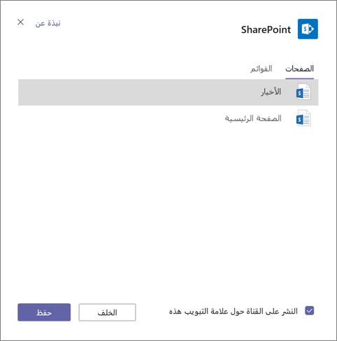 صفحات علامه التبويب SharePoint