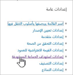 إعدادات استهداف الجماعة المستهدفة ضمن عام علي صفحه إعدادات المكتبة أو القائمة