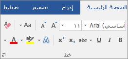 """في Word، في علامة التبويب """"الصفحة الرئيسية""""، في المجموعة """"الخط""""، اختر الخط وحجمه."""