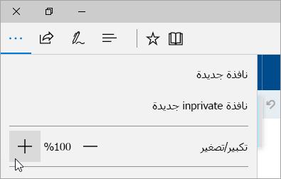 """لقطه شاشه ل# القائمه """"المزيد"""" في Microsoft Edge و# الاعدادات"""