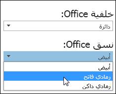اختيار نسق office مختلف