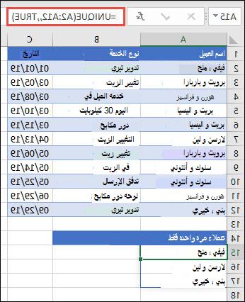 باستخدام القيمة UNIQUE مع تعيين الوسيطة occurs_once إلى true لإرجاع قائمه بالأسماء التي تحدث مره واحده فقط.