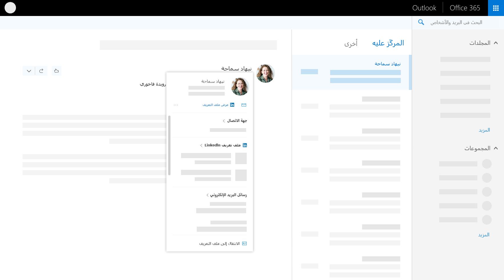بطاقه ملف تعريف في Outlook علي ويب