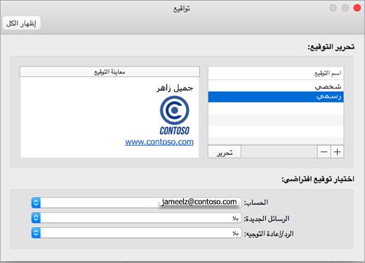 صفحة Outlook - تفضيلات - تواقيع