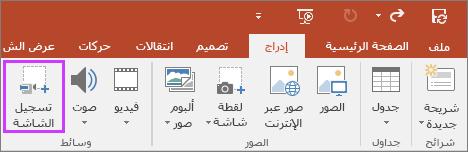 """إظهار الزر """"تسجيل الشاشة"""" ضمن """"إدراج"""" في PowerPoint2016"""