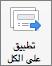 """الأمر """"تطبيق على الكل"""" ضمن علامة التبويب """"انتقالات"""" في PowerPoint for Mac"""
