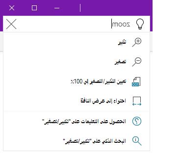 """لقطة شاشة من نظام مساعدة """"أخبرني"""" في OneNote"""