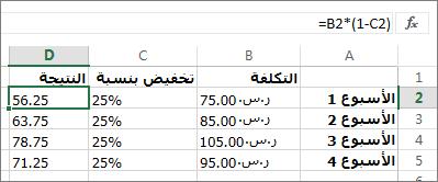 مثال لإظهار كيفية إنقاص مبلغ بنسبة مئوية معينة