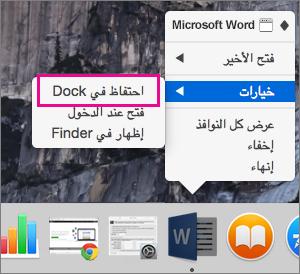 فتح قائمة خيارات التطبيق التي تعرض الأمر Keep in Dock