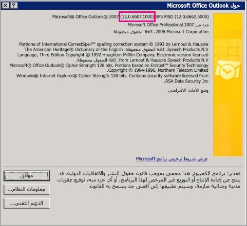 """تعرض لقطة الشاشة المكان الذي يظهر فيه رقم إصدار Outlook 2007 في مربع الحوار """"حول Microsoft Office Outlook""""."""