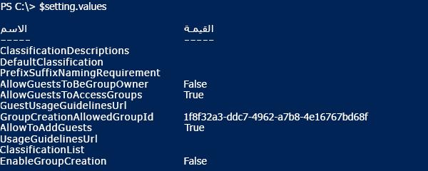 لقطة شاشة لقائمة قيم التكوين الحالية