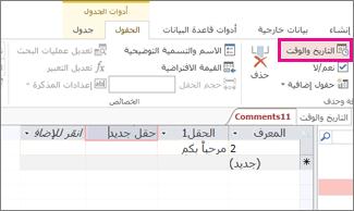 """إضافة حقل """"التاريخ/الوقت"""" في طريقة عرض """"ورقة البيانات"""""""