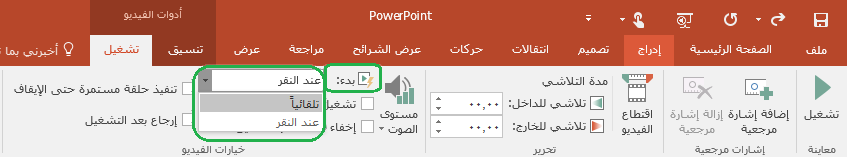 ل# عرض مقاطع الفيديو ادراج من الكمبيوتر الخاص بك، يمكنك اختيار ل# بدء التشغيل تلقائيا او عند النقر فوقه.