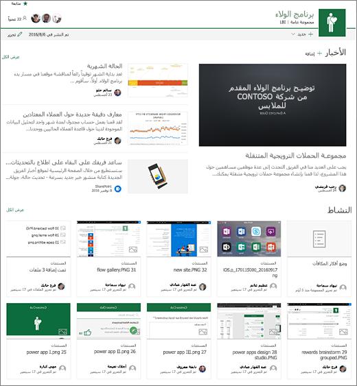 موقع فريق SharePoint