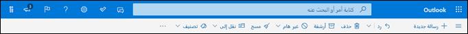 رأس صفحة علبة الوارد لـ Outlook.com