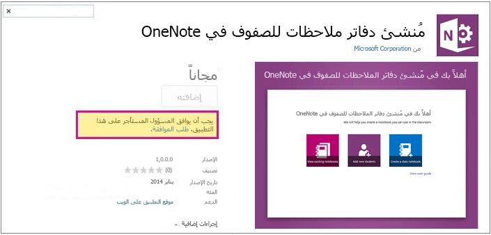 """لقطة شاشة لصفحة تفاصيل التطبيق مع تمييز الارتباط """"طلب موافقة"""""""