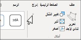 """الزر """"تغيير الشكل"""" علي علامه التبويب تنسيق في ادوات SmartArt"""