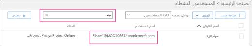 """لقطة شاشة تعرض مقطع من صفحة """"المستخدمون النشطاء"""" يظهر فيه كلمة """"ألي"""" مكتوبة في مربع البحث المجاور لخيار """"عوامل التصفية""""، والتي قد تم تعيينه على """"كل المستخدمين"""". بالأسفل، يظهر اسم المستخدم واسم العرض بالكامل."""