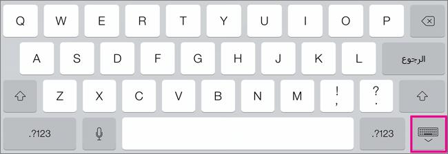 إخفاء لوحة المفاتيح على الشاشة
