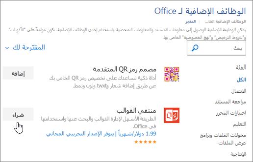 لقطه شاشه ل# الصفحه وظائف Office الاضافيه حيث يمكنك تحديد او ابحث عن وظيفه اضافيه ل Word.